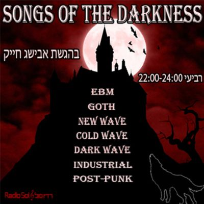 שירים באפילה Songs Of The Darkness