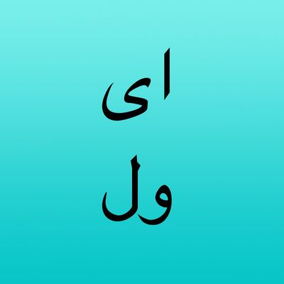 Eyval Farsi