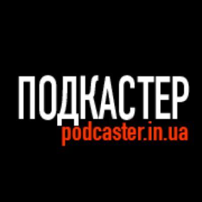 Філософський Барабан – Podcaster