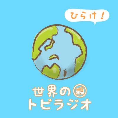 ひらけ!世界のトビラジオ 〜World via Japanese〜