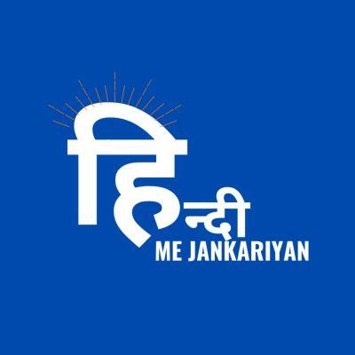 Hindi me jankariyan Podcast