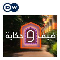 ضيف وحكاية: شخصيات وقصص عربية من ألمانيا