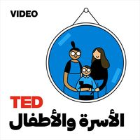 TEDTalks الأسرة والأطفال