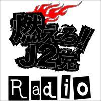 J2党レイディオ