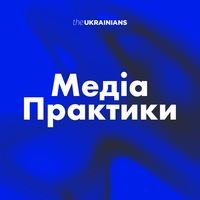 МедіаПрактики