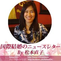 国際結婚相談所 in アメリカ:マッチメーカー・松本直子のポッドキャスト