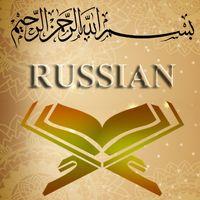 The Quran Russian (30 Juz)