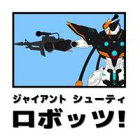 Giant Shooty Robots! — A Gundam Podcast