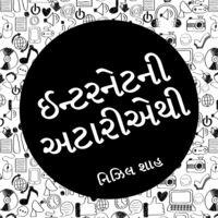 Internet ni Atariethi | Gujarati podcast